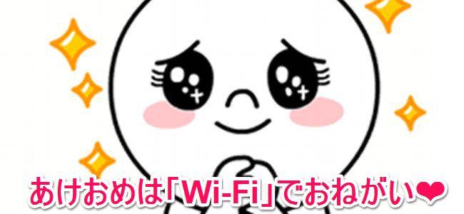 LINEからもお願い!元旦の30分の「あけおめ」はWi-Fiで送信を!