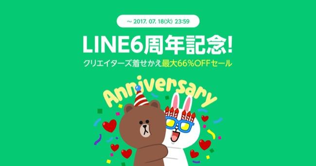 line6th_01