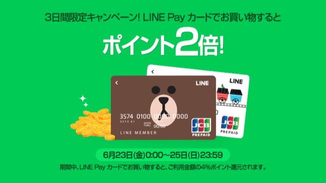 line6th_04