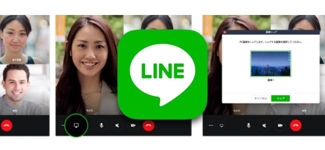 LINEがグループビデオ通話中にパソコン画面を共有できる「画面シェア」機能を近日中に提供開始すると発表