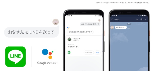 LINEがGoogle アシスタントに対応。スマホに「OK、Google」と呼びかけてLINEの送受信が可能に