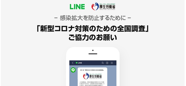 LINEが厚生労働省と協力して「新型コロナ対策のための全国調査」を本日3月31日(火)に「LINE」のトークから配信