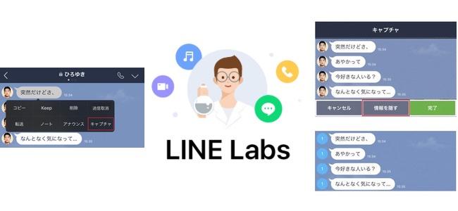 LINEがアップデートで新機能をいち早く試せる「LINE Labs」が追加。第一弾は「トークキャプチャ機能」。トークの画面を自由に切り取ってアイコンなども隠して保存が可能