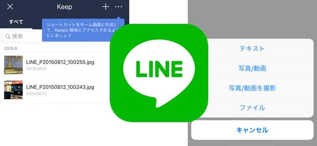 「LINE」アプリがアップデートで、送受信した写真/動画の詳細画面から他のアプリにシェアやKeepにファイルを直接アップロードが可能に