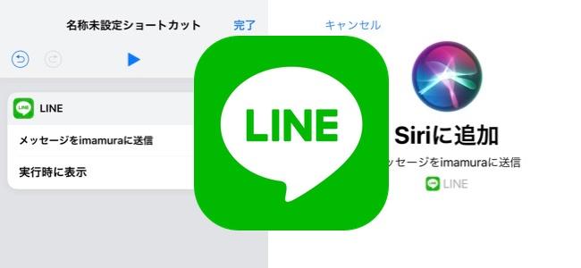 「LINE」アプリがアップデートでiOS 12に対応。グループ通知機能やSiriショートカットにも対応!