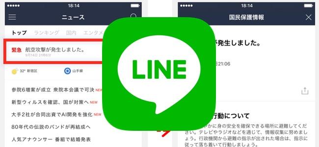 LINEの「ニュースタブ」で緊急時の避難情報や国⺠保護情報の通知機能が実装