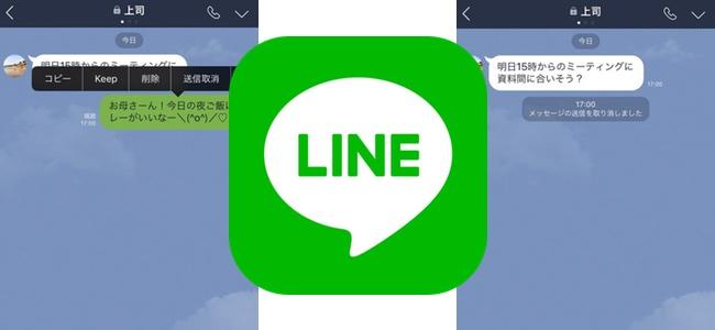 「LINE」の送信取消機能が利用開始!送り間違えたメッセージやスタンプを24時間までなら取り消しが可能に