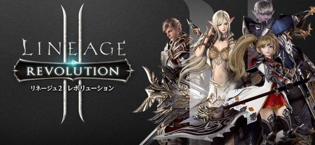 世界的人気のMMORPG「リネージュⅡ」のアプリ版「リネージュ2 レボシューリョン」の配信日が8月23日に決定。事前登録も受付中