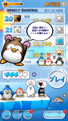 lineairpenguinfriends2