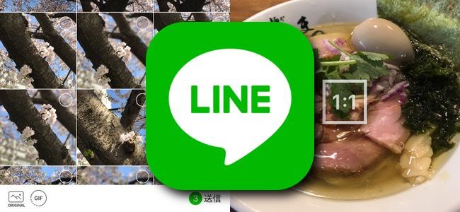 LINEがアップデートで画像の編集機能が大幅進化!アニメGIFの作成や手書きやテキストを入力してすぐに送信が可能に!
