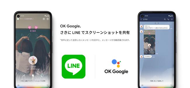 「LINE」で、スマホに話かけるだけでその場で撮ったスクショやURLなどをシェアできるように。ただしAndroidのみ