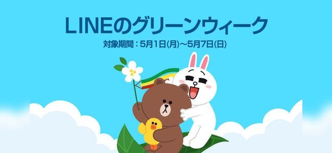 配布されるくじを友達に贈るだけで最大100万円の可能性!「LINEのグリーンウィーク」が5月1日より開催!