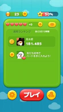 linejelly4
