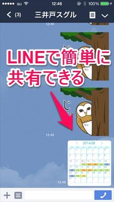 linekifuji