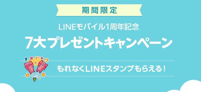 LINEモバイルが1周年!LINEポイントや人気SIMフリースマホが当たる7大キャンペーンを開始!