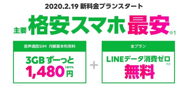 LINEモバイルが主要格安スマホ最安となる新料金プランを発表。データ通信3GB+音声通話+LINEのデータ消費は無料で月1480円から