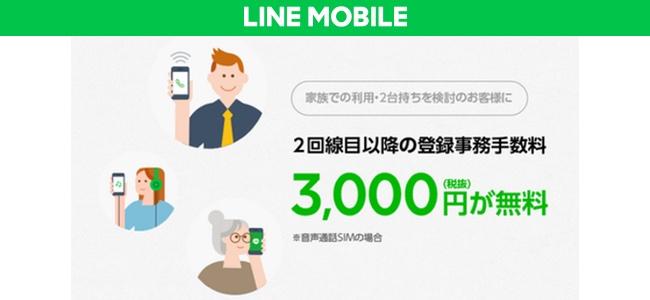 LINEモバイル、同一名義2回線目以降の事務手数料の割引を開始。最大無料で本人確認も不要