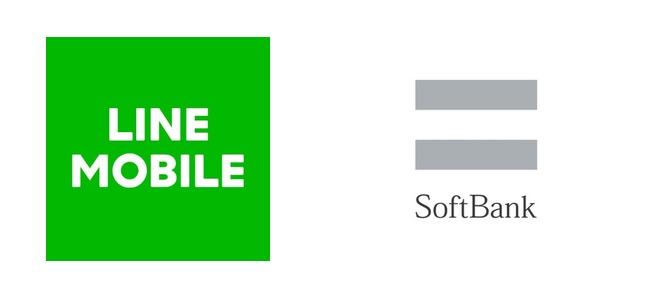 ソフトバンクがLINEモバイルと正式に資本・業務提携締結を発表。今夏にもLINEモバイルでソフトバンク回線のサービスを提供予定