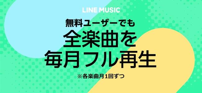 LINE MUSICが無料ユーザーも広告なしで各曲月1回であれば音楽・MVのフル再生が可能に