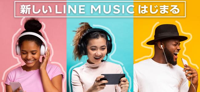 LINE MUISCが大型アップデート。ボタン1つで原曲カラオケや外で流れている曲を認識して検索できる楽曲サーチ、AIによる簡単プレイリストなど利便性の高い機能が追加