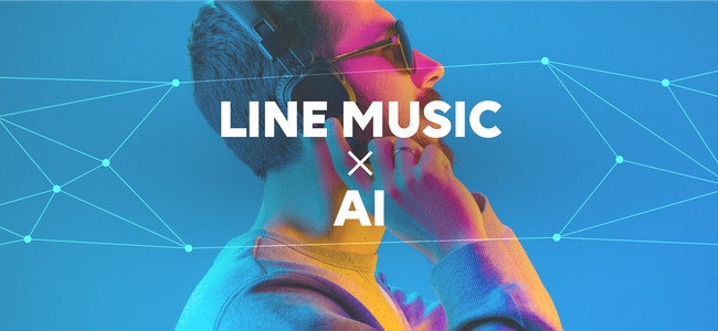 LINE MUISCが非課金でも全ての楽曲を1回フルで再生できる独自の音楽フリーミアムモデル「ONE PLAY(仮)」を年内に開始すると発表