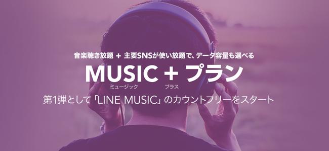 格安SIMのデータ通信カウントフリーに音楽聴き放題がプラス。LINEモバイルが「MUSIC+プラン」を発表。