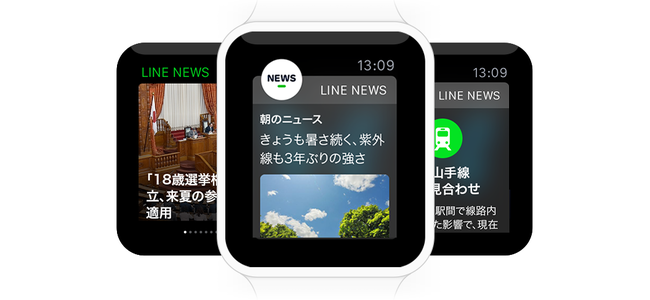 LINE NEWSがAppleWatchに対応!速報や電車の遅延情報も素早く教えてくれるぞ!