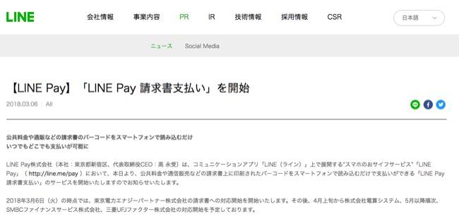 linepay01_01
