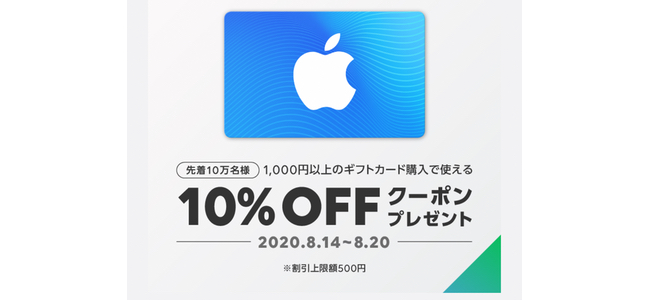 先着10万名まで。LINEがLINE Payでの支払いで「App Store & iTunesギフトカード」10%OFFクーポンを配布中
