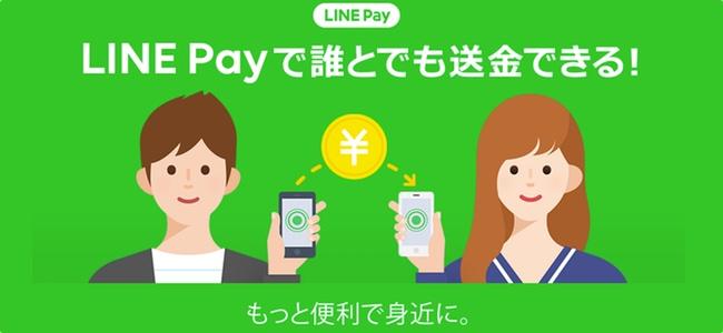 「LINE Pay」が一部の送金機能で本人確認を不要に。11月下旬より
