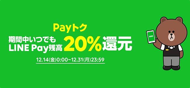 今度はLINE Payが20%還元を開始。オンライン支払いや電気料金も対象。ただし還元上限は5000円まで
