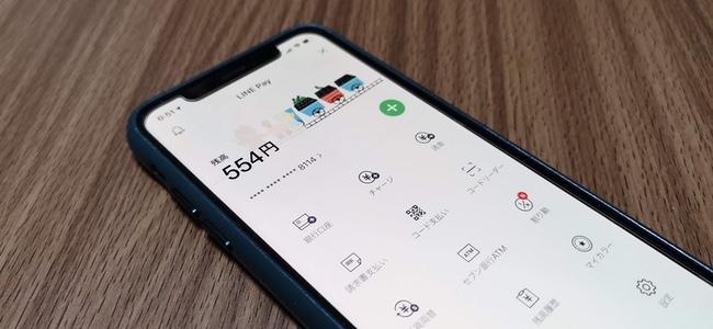 LINE Payが非接触決済への対応をiPhoneでも準備中