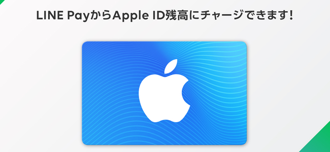 LINE PayでApple IDのチャージができるように