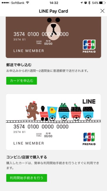 linepaycard_04