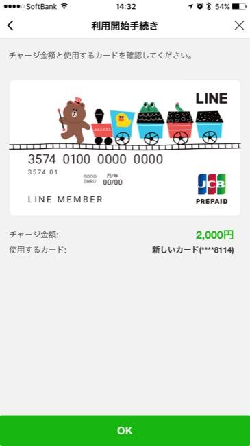 linepaycard_05
