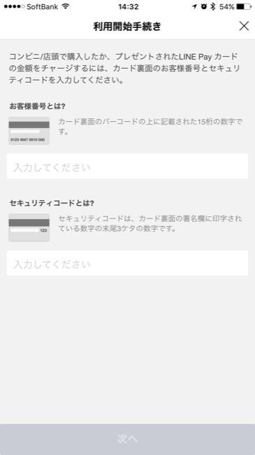 linepaycard_10