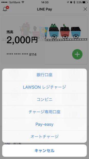 linepaycard_13