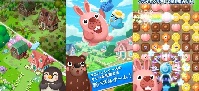 人気パズル「LINE ポコパン」から新作「LINE ポコパンタウン」が登場!今度はパズル+街づくり!