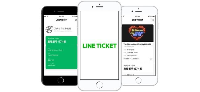LINEが転売が防止できる電子チケットサービス「LINEチケット」を開始。行けなくなった場合に公式に売却できるリセール機能も搭載