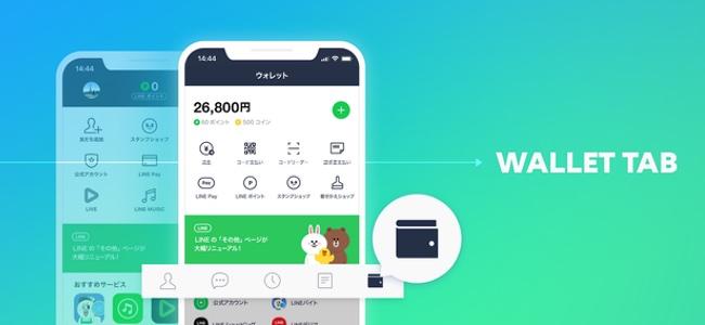 「LINE」がアップデートで「ウォレット」タブを追加し本格的に決済・金融系サービスの強化へ。LINEポイントやコイン、クーポンへのアクセスが容易に