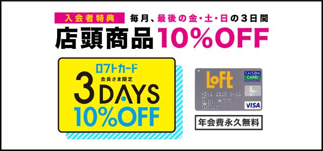 LoFtでショッピングするなら、ご優待価格で購入できる「ロフトカード」がおすすめです!