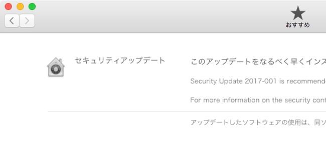 AppleがmacOS High Sierraのセキュリティアップデートを配信!大きく問題視されたログインに関するバグを修正