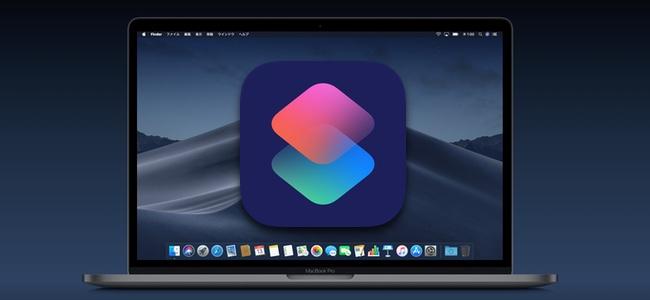 macOS 10.15では「Siriショートカット」や「スクリーンタイム」機能が利用可能に?