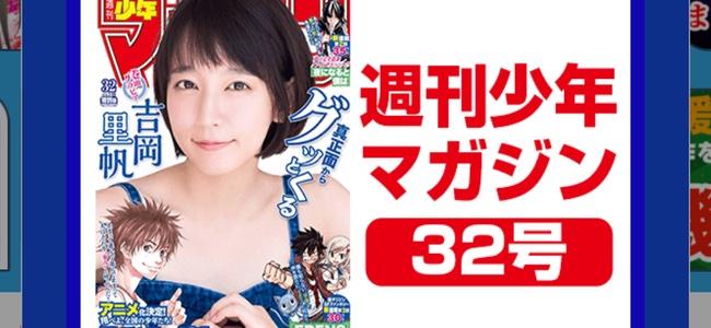 7月11日発売の週刊少年マガジン32号が無料配信を開始。西日本を中心とした豪雨の影響で配送の遅れや不可が起きたため。先日の週刊少年ジャンプに続いての対応
