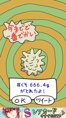 mainichinomimikakibetu3
