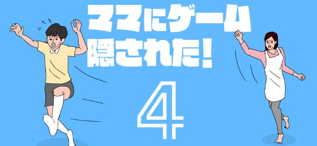 「ママにゲーム隠された4」がリリース!一捻り効いた謎解きと、怖くも可愛らしいママは健在