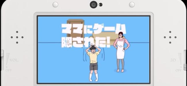 「ママにゲーム隠された」がNew ニンテンドー3DSで7月12日発売決定!