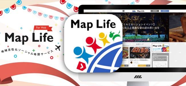 お気に入りスポットをまとめた一覧が作れるマップアプリ。公開して他ユーザーと共有も可能な「Map Life」レビュー