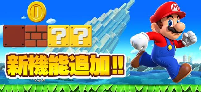 【スーパーマリオ ラン】Ver.2.0.0アップデート開始!新キャラに新アイテム、無料プレイ範囲の追加!そしてAndroid版も配信開始!