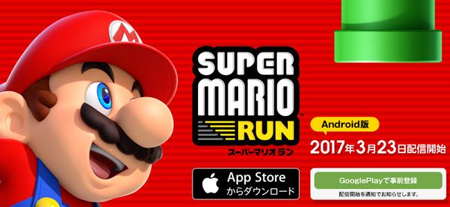 「Super Mario Run(スーパーマリオ ラン)」Android版の配信が2017年3月23日(木)に決定!